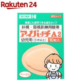 アイパッチA2幼児用(3才以上)(ベージュ*10枚入)【アイパッチ】