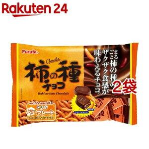 フルタ 柿の種チョコ(183g*2袋セット)