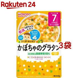 和光堂 グーグーキッチン かぼちゃのグラタン 7ヵ月〜(80g*3袋セット)【グーグーキッチン】
