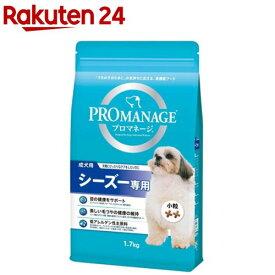 プロマネージ シーズー専用 成犬用(1.7kg)【m3ad】【dalc_promanage】【プロマネージ】[ドッグフード]