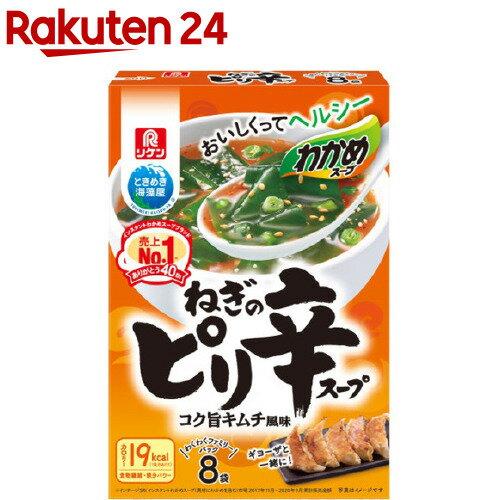わかめスープ ねぎのピリ辛スープ わくわくファミリーパック8袋入り(8袋)【リケン】