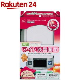 ピタットミーII デジタルキッチンスケール 2kg用 D-114(1台)【パール金属】