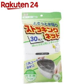 ストッキングネット 三角コーナー・排水口用 ZK-6146(30枚入)