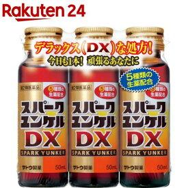 【第2類医薬品】スパークユンケルDX(50ml*3本入)【zx0】【ユンケル】