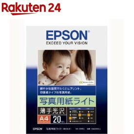 エプソン 写真用紙ライト 薄手光沢 A4サイズ KA420SLU(20枚入)