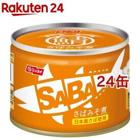 スルッとふた SABA さばみそ煮(150g*24缶セット)【ニッスイ】