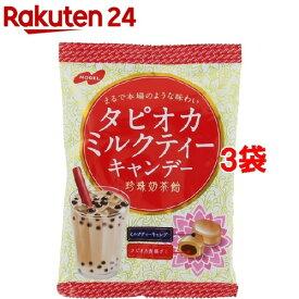 ノーベル製菓 タピオカミルクティーキャンデー(90g*3袋セット)