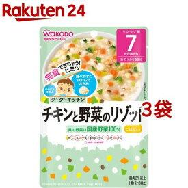 和光堂 グーグーキッチン チキンと野菜のリゾット 7ヵ月〜(80g*3袋セット)【グーグーキッチン】