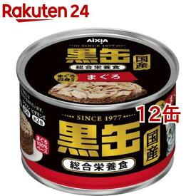 国産 黒缶 まぐろ白身のせ まぐろ(150g*12缶セット)【黒缶シリーズ】