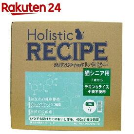 ホリスティックレセピー シニア猫用 7歳から チキン&ライス(4.8kg)