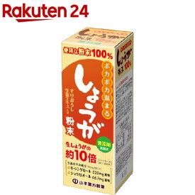 山本漢方 しょうが粉末100% すりおろし生姜エキス入り(25g)【山本漢方】