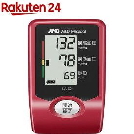 A&D 上腕式血圧計 UA-621R レッド(1台)【A&D(エーアンドデイ)】