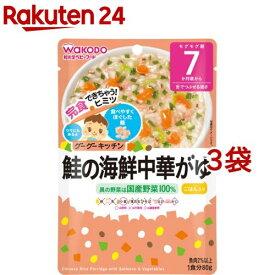 和光堂 グーグーキッチン 鮭の海鮮中華がゆ 7ヵ月〜(80g*3袋セット)【グーグーキッチン】
