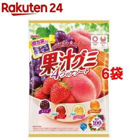 果汁グミ 個包装 アソート(90g*6コセット)【meijiAU01】【果汁グミ】