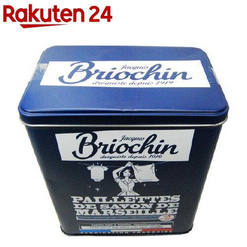 ブリオシャン マルセイユソープ フレーク コレクターズメタルケース(750g)【ブリオシャン(Briochin)】【送料無料】