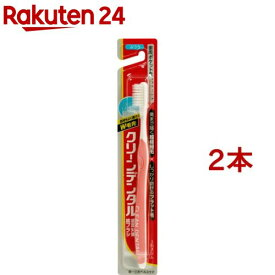 クリーンデンタル歯ブラシ 3列スリム ふつう(1本入*2コセット)【クリーンデンタル】