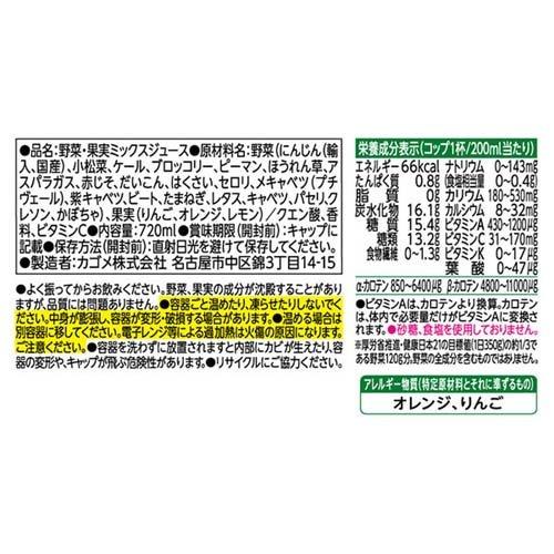 野菜生活100オリジナルスマートPET