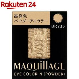 資生堂 マキアージュ アイカラーN パウダー BR735 レフィル(1.3g)【マキアージュ(MAQUillAGE)】