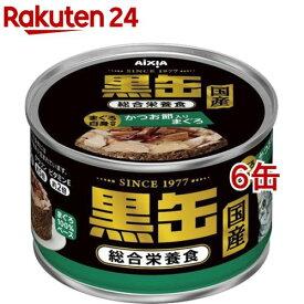国産 黒缶 かつお節入りまぐろ まぐろ白身のせ(150g*6缶セット)【黒缶シリーズ】
