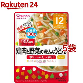 和光堂 ビッグサイズのグーグーキッチン 鶏肉と野菜の煮込みうどん 12か月頃〜(130g*5コセット)【wako11ki】【グーグーキッチン】