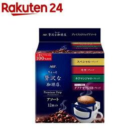 ちょっと贅沢な珈琲店 レギュラー・コーヒー プレミアムドリップアソート(12袋入)