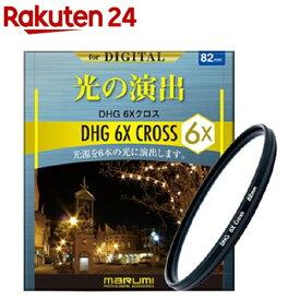 マルミ DHG 6Xクロス 82mm(1個)【マルミ】