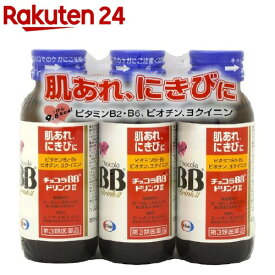 【第3類医薬品】チョコラBBドリンクII(50ml*3本入)【チョコラBB】