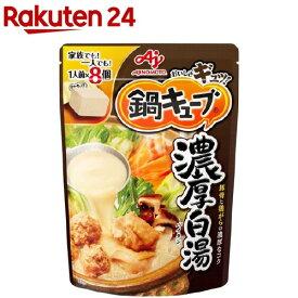 鍋キューブ 濃厚白湯(8コ入)【鍋キューブ】