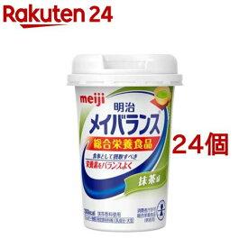 メイバランスミニ カップ 抹茶味(125ml*24コセット)【meijiAU07】【メイバランス】