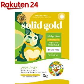 ソリッドゴールド ホリスティックブレンド(3kg)【ソリッドゴールド】