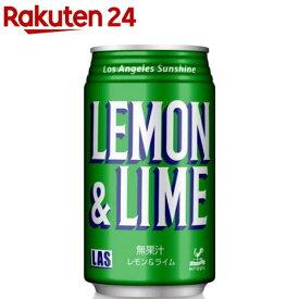 神戸居留地 LASレモンライム(350ml*24本入)【神戸居留地】