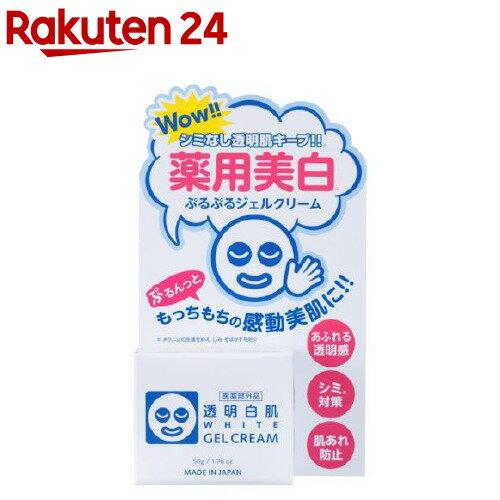 透明白肌 薬用ホワイトジェルクリーム(50g)【透明白肌(ホワイト)】【送料無料】