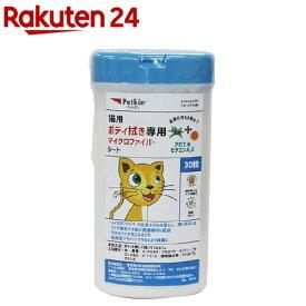 ペットキン ボディ拭き専用 マイクロファイバーシート 猫用(30枚入)【ペットキン】