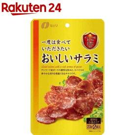なとり 一度は食べていただきたい おいしいサラミ(23g*2袋入)【一度は食べていただきたい】