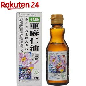 紅花食品 有機 亜麻仁油(アマニ油)(170g)【紅花食品】