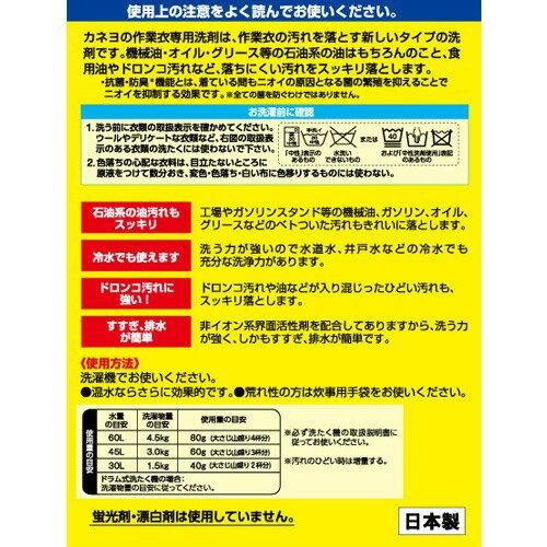 カネヨ作業衣専用洗剤