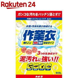 カネヨ 作業衣専用洗剤(900g)【カネヨ】