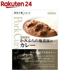 nakato麻布十番シリーズ 北海道産かみふらの地養豚のカレー(180g)【麻布十番シリーズ】