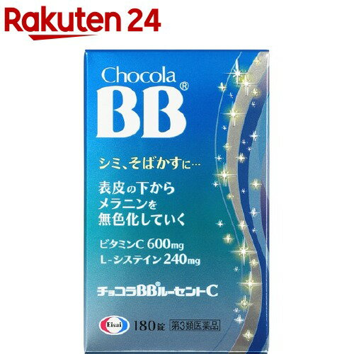 【第3類医薬品】チョコラBBルーセントC(180錠)【evm_uv11】【チョコラBB】