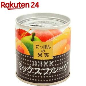 にっぽんの果実 山形県産 ミックスフルーツ(195g)【にっぽんの果実】
