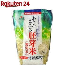あきたこまち胚芽米 無洗米 鉄分強化(2kg)