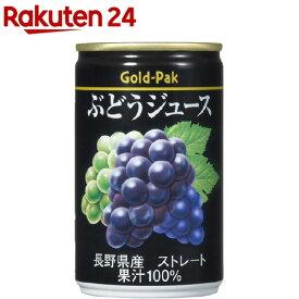 ぶどうジュース ストレート(160g*20本入)【ゴールドパック】