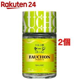 フォション セージ ホール(3g*2個セット)【FAUCHON(フォション)】