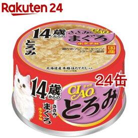 いなば チャオ とろみ14歳からのささみ・まぐろ ホタテ味(80g*24コセット)【チャオシリーズ(CIAO)】[キャットフード]