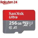 SanDisk ウルトラ microSD SD UHS-Iカード 256GB SDSQUAC-256G-JN3MA(1コ入)