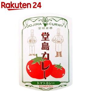 【訳あり】堂島カレー トマトカレー(250g)