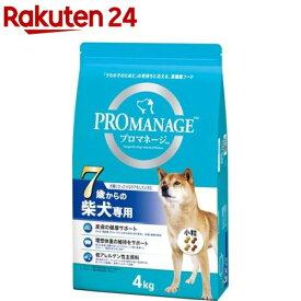 プロマネージ 7歳からの柴犬専用(4kg)【プロマネージ】