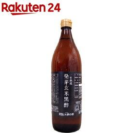 【訳あり】一年熟成 発芽玄米黒酢(900mL)