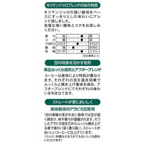 アバンス1杯19円アロマ20キリマンジャロブレンド