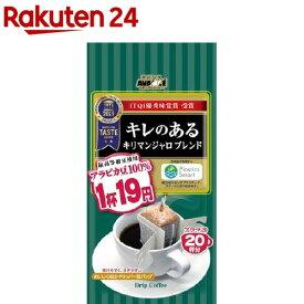 アバンス 1杯19円アロマ20 キリマンジャロブレンド(20袋入)【アバンス】[コーヒー]